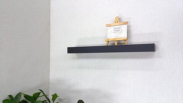 壁に付ける黒色棚板パネルでリビングのプチリフォーム