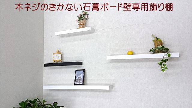 壁取り付け専用飾り棚、簡単にDIYでクロス下地の石膏ボードの壁に棚を取り付けよう。