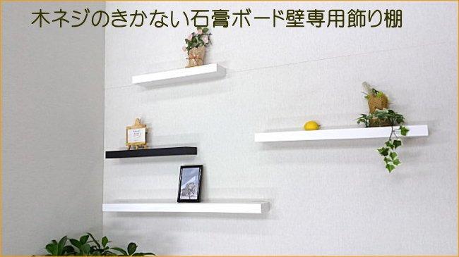 壁に取り付けできるシンプルでモダンな棚の販売。