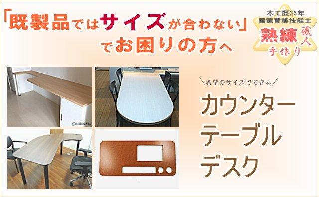 テーブルカウンター用天板のオーダーメイド