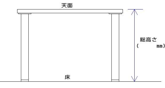カウンターテーブル用脚の高さ指定方法