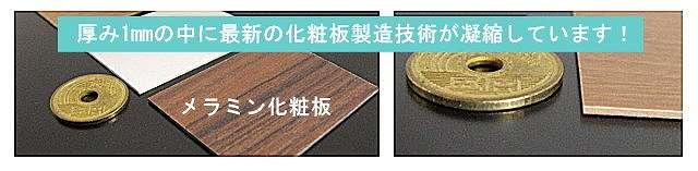 テーブル天板表面素材のメラミン化粧板には最新の加工技術が凝縮しています。