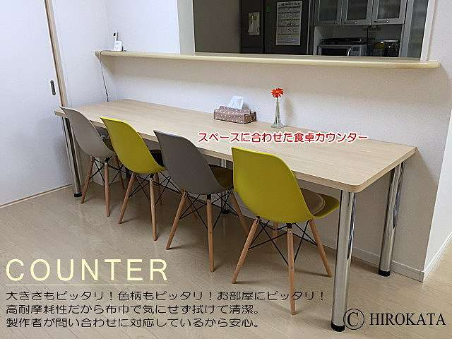 対面式キッチンカウンターテーブル天板のオーダーメイド