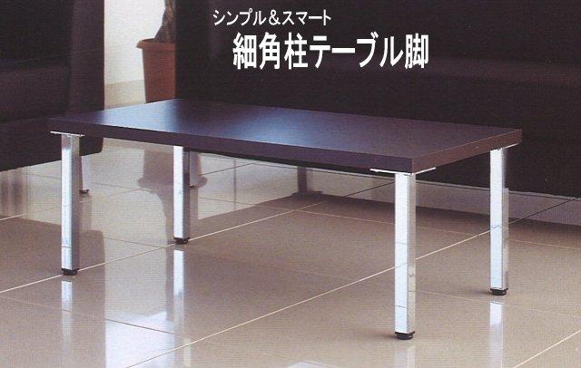 シンプルなデザイン、テーブルやカウンター用の脚
