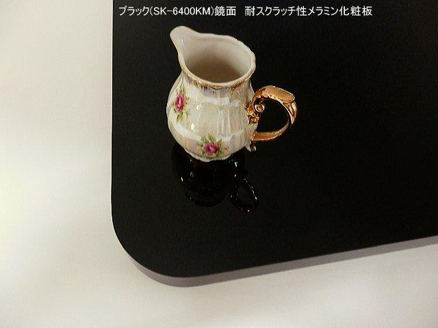 アイカメラミン化粧板ブラック鏡面仕上げSK-6400KM 耐スクラッチ性メラミン化粧板