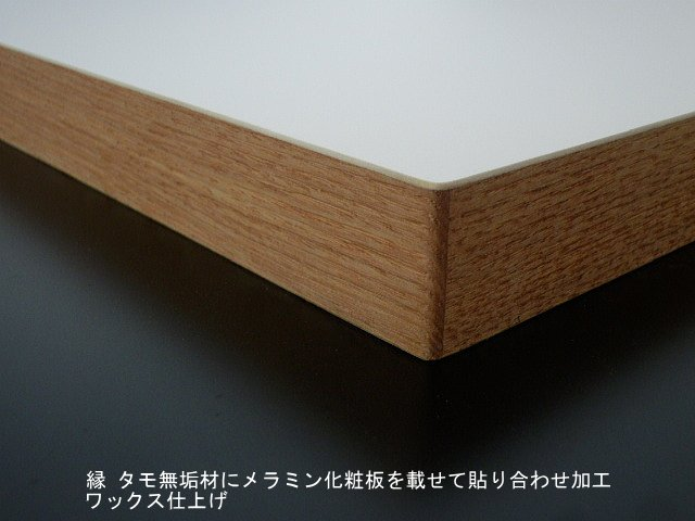 縁がタモ無垢材に天板メラミン化粧板仕上げ