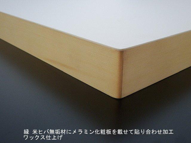 米ヒバ無垢材の縁にメラミン化粧板