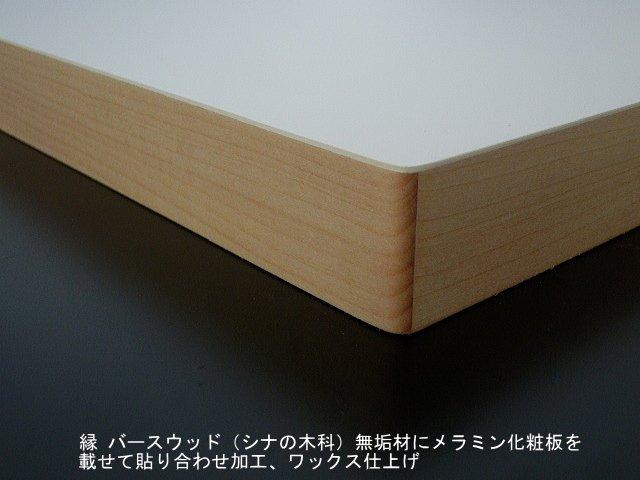 バースウッド(シナの木科)ワックス仕上げの無垢材の縁にメラミン化粧板
