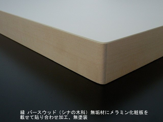 バースウッド無垢材の縁にメラミン化粧板