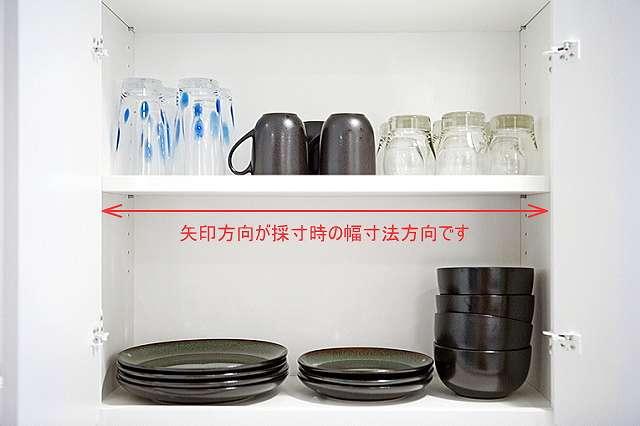 食器棚、本棚等収納内棚板、可動だな、上下仕切り板の採寸方向