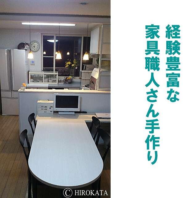 安心、経験豊富な家具職人さん手造りのテーブル天板