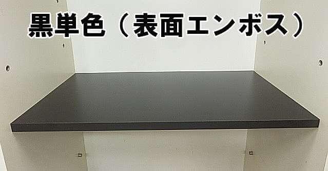 ブラック(黒色)棚板パネルのオーダーメイド、黒色家具用の化粧板