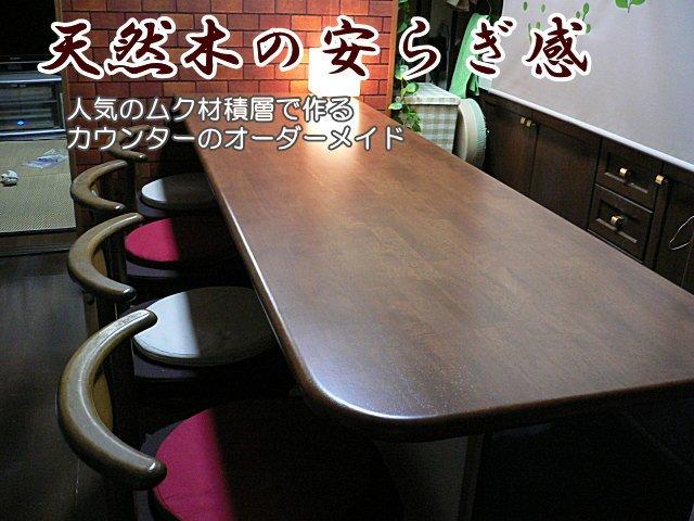 天然木の無垢集成材で作るカウンターテーブル用天板のオーダーメイド