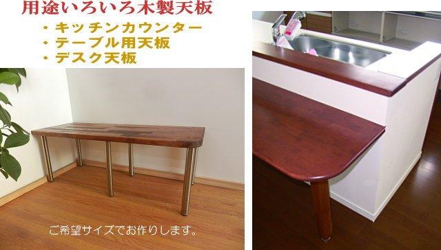 無垢積層材で作る対面式キッチンカウンターテーブルを特注サイズで製作します。