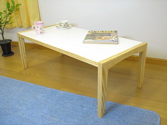 メラミン化粧板とパイン材を併用したセンターテーブル