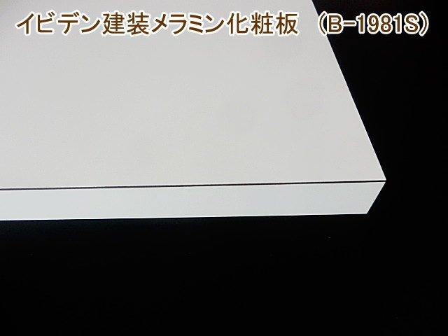 白色カウンターメラミン天板
