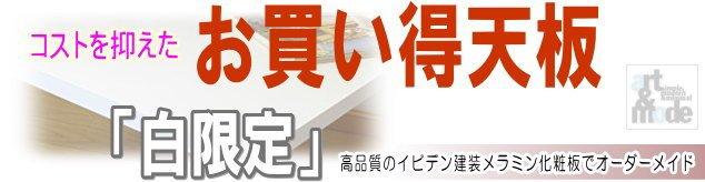 リーズナブル(激安・安価)なカウンターテーブルのメラミン天板オーダー