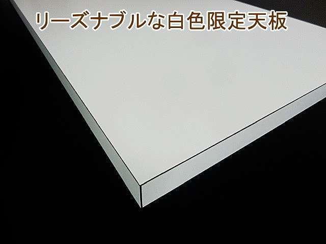 テーブル用のメラミン天板(白色のデコラ天板)