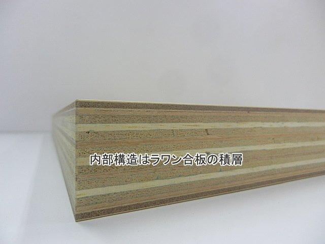 シナベニヤの規格サイズで作る厚みの厚い合板