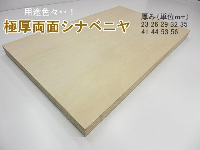 ラワンベニヤとシナベニヤを貼りあわせて厚みを増加した特殊合板