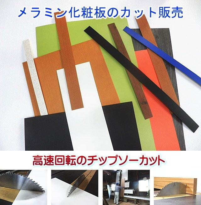 メラミン化粧板のカット加工販売、DIYに便利なカット済みメラミン化粧板(デコラ板)。