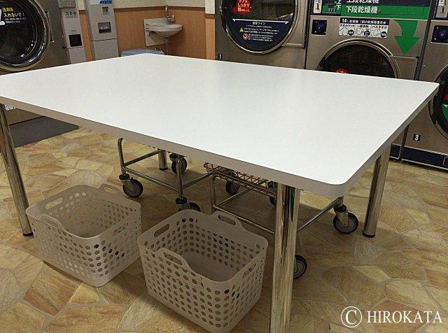 コインランドリーの作業テーブル(作業台カウンター)