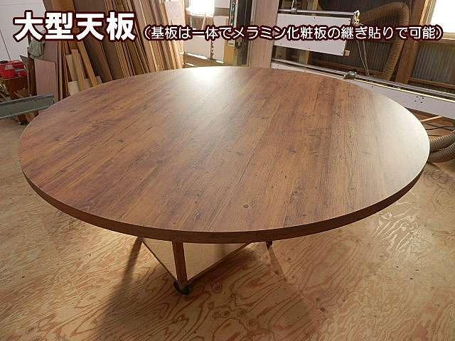 大型丸テーブル天板や大型テーブル天板、大型デスク(机)をご希望サイズでオーダーメイド。