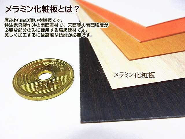 メラミン化粧板は、特注家具製作時の表面素材で、天面等の表面強度が必要な部分のみに使用する建材です。