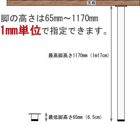 脚の高さ寸法(サイズ)指定ができます。