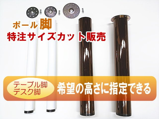 カウンターテーブル脚 高さ寸法が指定できる円柱ポール脚