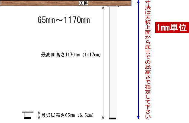 脚の直径や高さサイズの指定ができるスチール脚