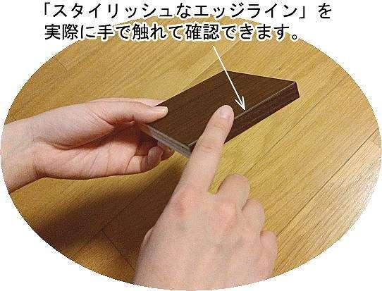 天板の縁の仕上がりをサンプルで確認できます。