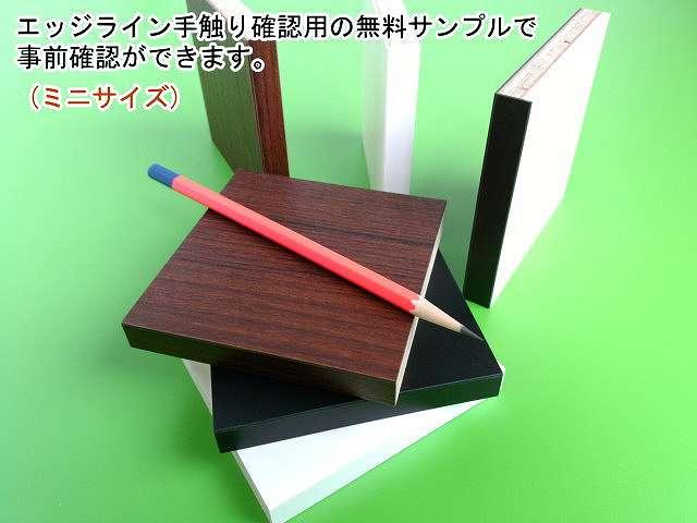 アイカメラミン化粧板木口共貼り天板の縁確認用見本サンプル