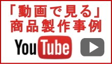 オーダー家具通販弘形工芸のユーチューブ公式チャンネル