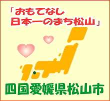 <br>いい、加減。まつやま。おもてなし日本一のまち松山PR映像