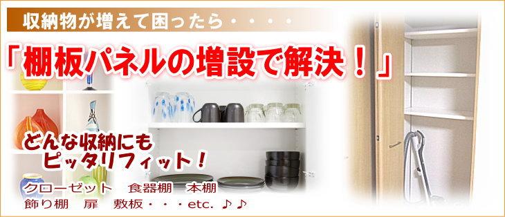 収納の追加増設用棚板化粧板のオーダーカット販売はコチラ