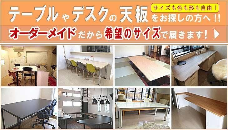 そのスペースにピッタリサイズのテーブルやデスクの天板をオーダーメイドで作ります。