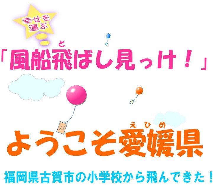 福岡県古賀市立小野小学校から飛ばした風船が愛媛県上浮穴郡久万高原町大川に届く