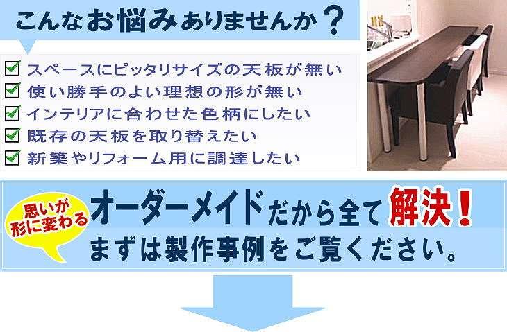 テーブル天板のサイズや形、色等の困りごとオーダーメイドで解決します。