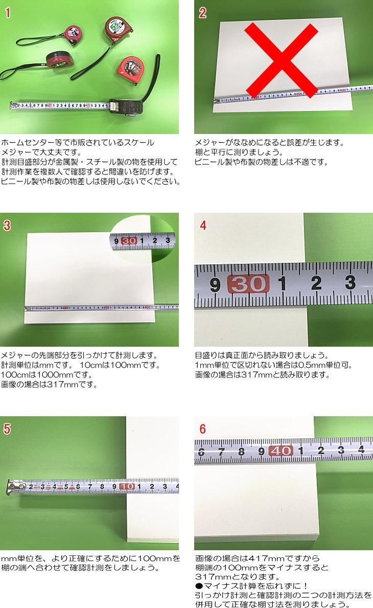 既存棚板の正確な寸法の測り方