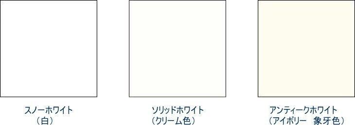棚板の色はスノーホワイト・ソリッドホワイト・アンティークホワイト