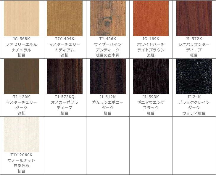 テーブル天板用メラミン化粧板サンプル 濃い木目柄