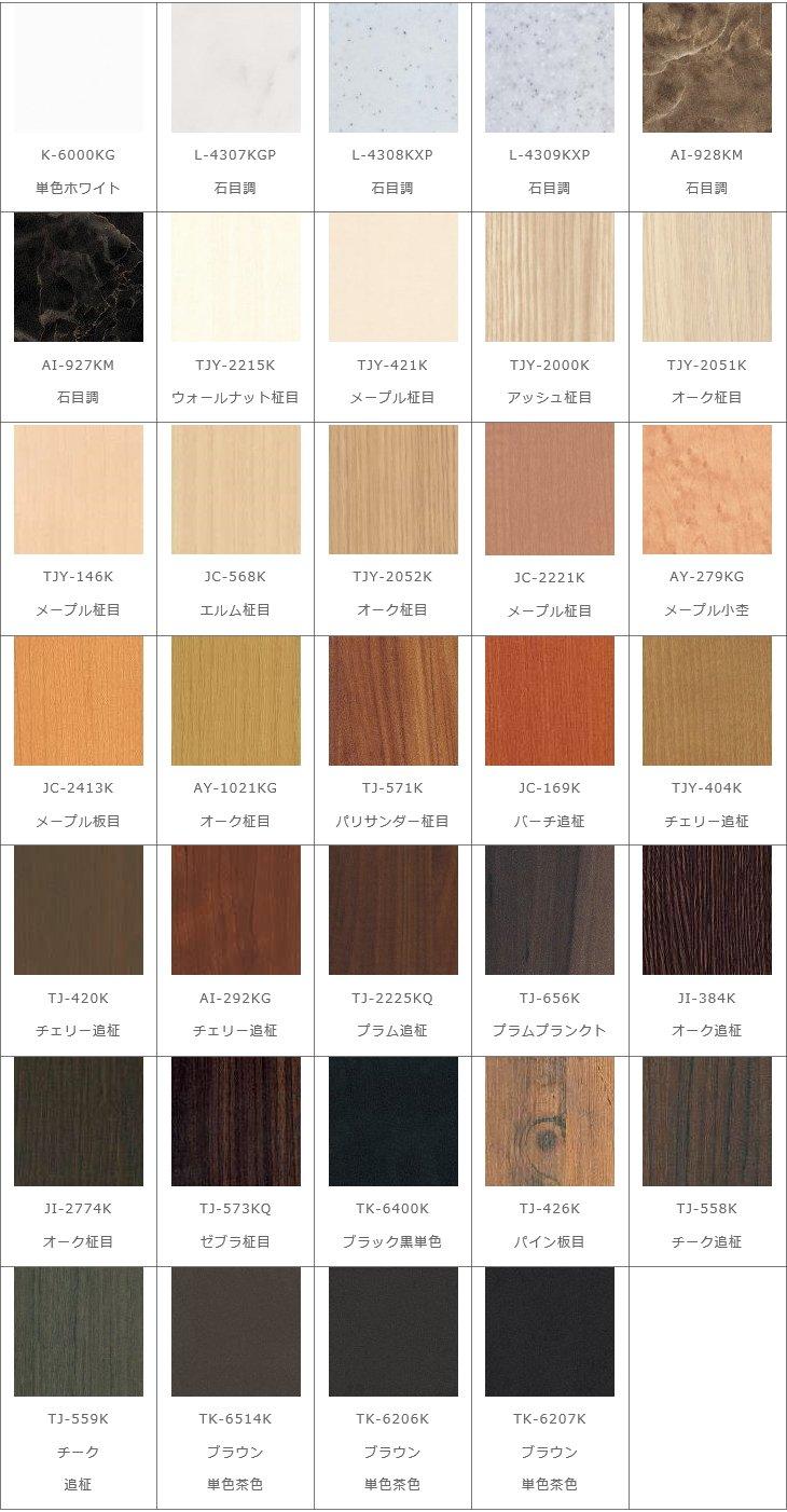 天板用メラミン化粧板の品番