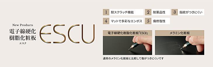イビケン メラミン化粧板より丈夫な電子線硬化樹脂化粧板エスク