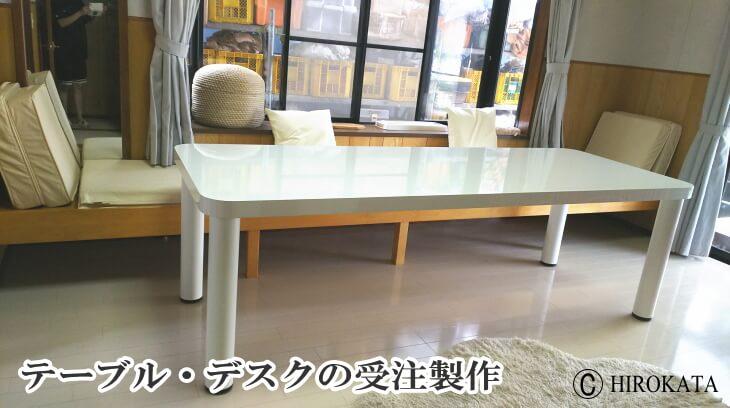 テーブル天板を指定サイズにオーダーメイド