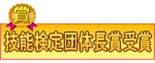技能検定団体長賞受賞木製建具製作