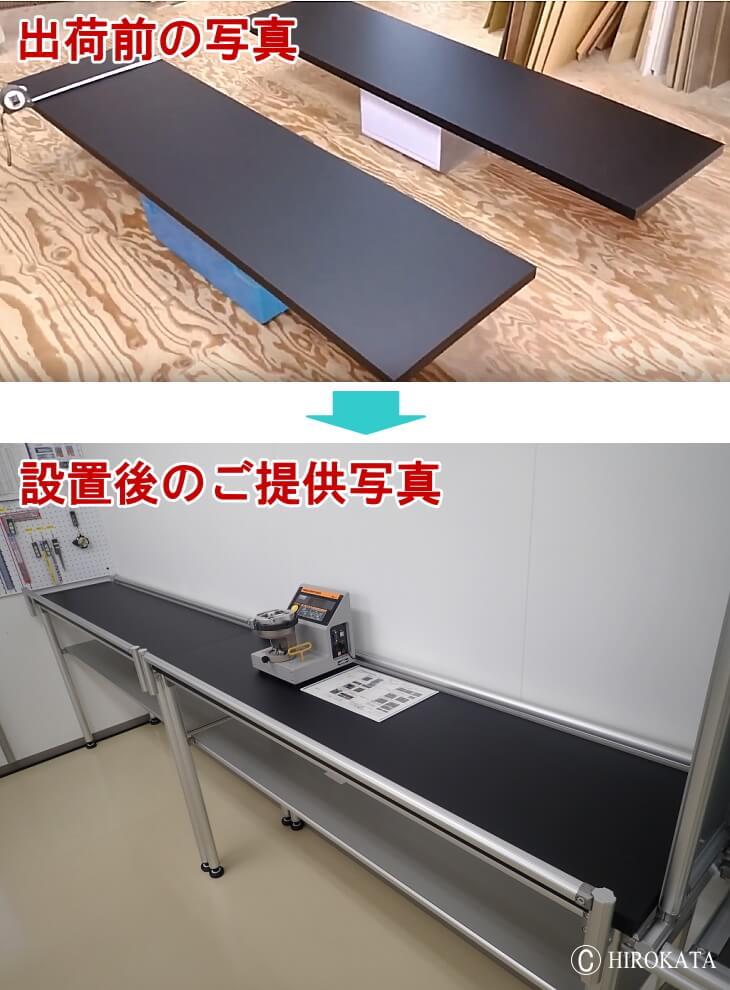 検査作業台の天板の出荷前写真と検査室設置写真