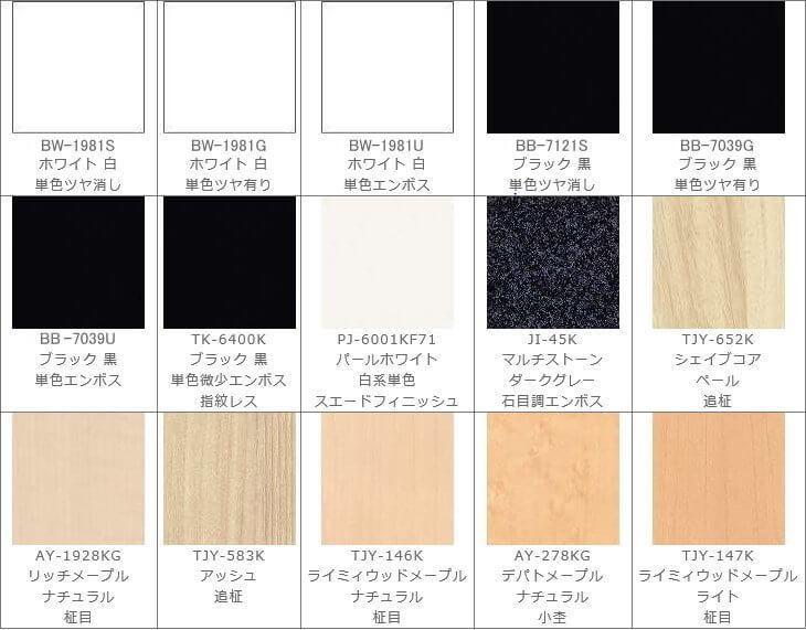 展示台用メラミン化粧板の色柄品番