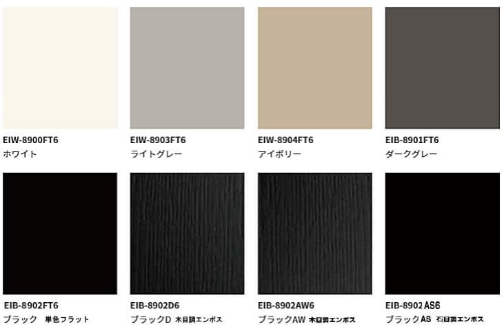 イビケン 電子線硬化樹脂化粧板の色サンプル