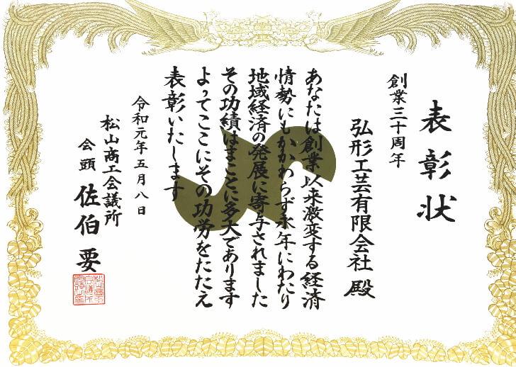 弘形工芸有限会社創業30周年表彰状、松山商工会議所